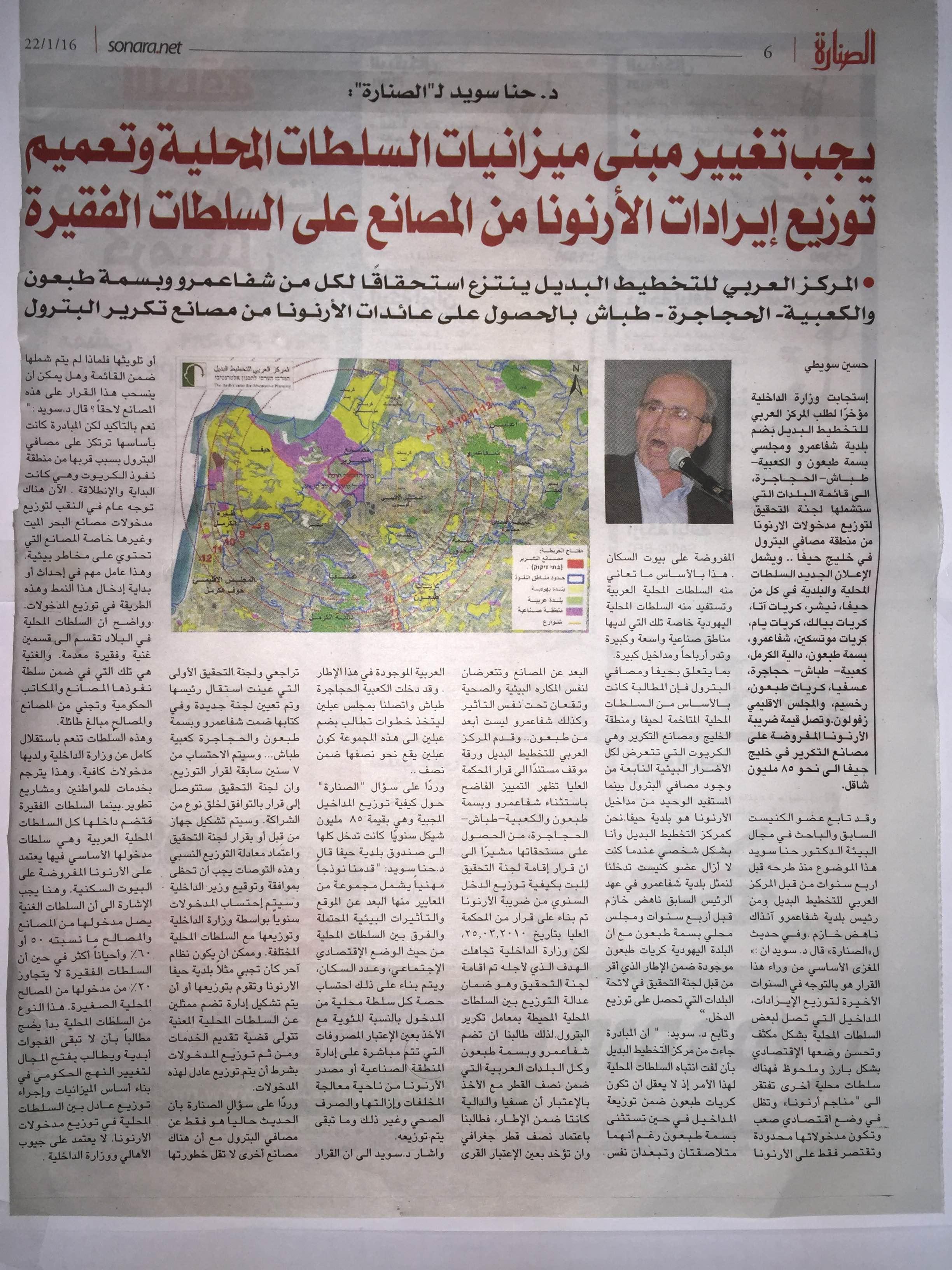 د. حنا سويد:  يجب توزيع ايرادات الارنونة من المصانع على السلطات الفقيرة