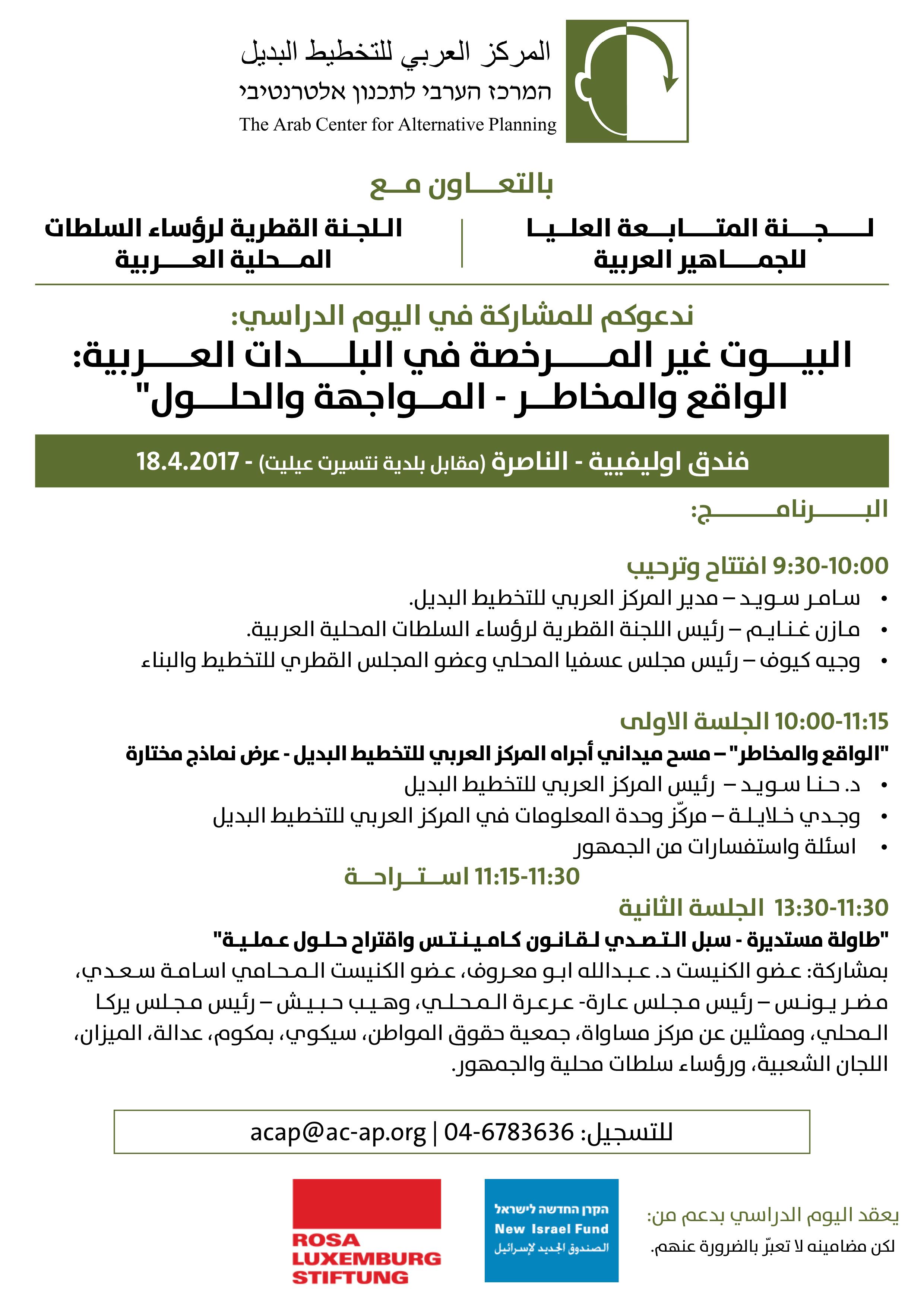 يوم دراسي حول البيوت غير المرخصة في البلدات العربية - 18.04.17