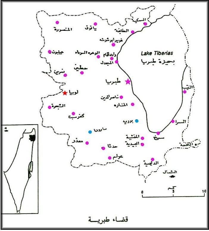 لوبيا  - قضاء طبريا