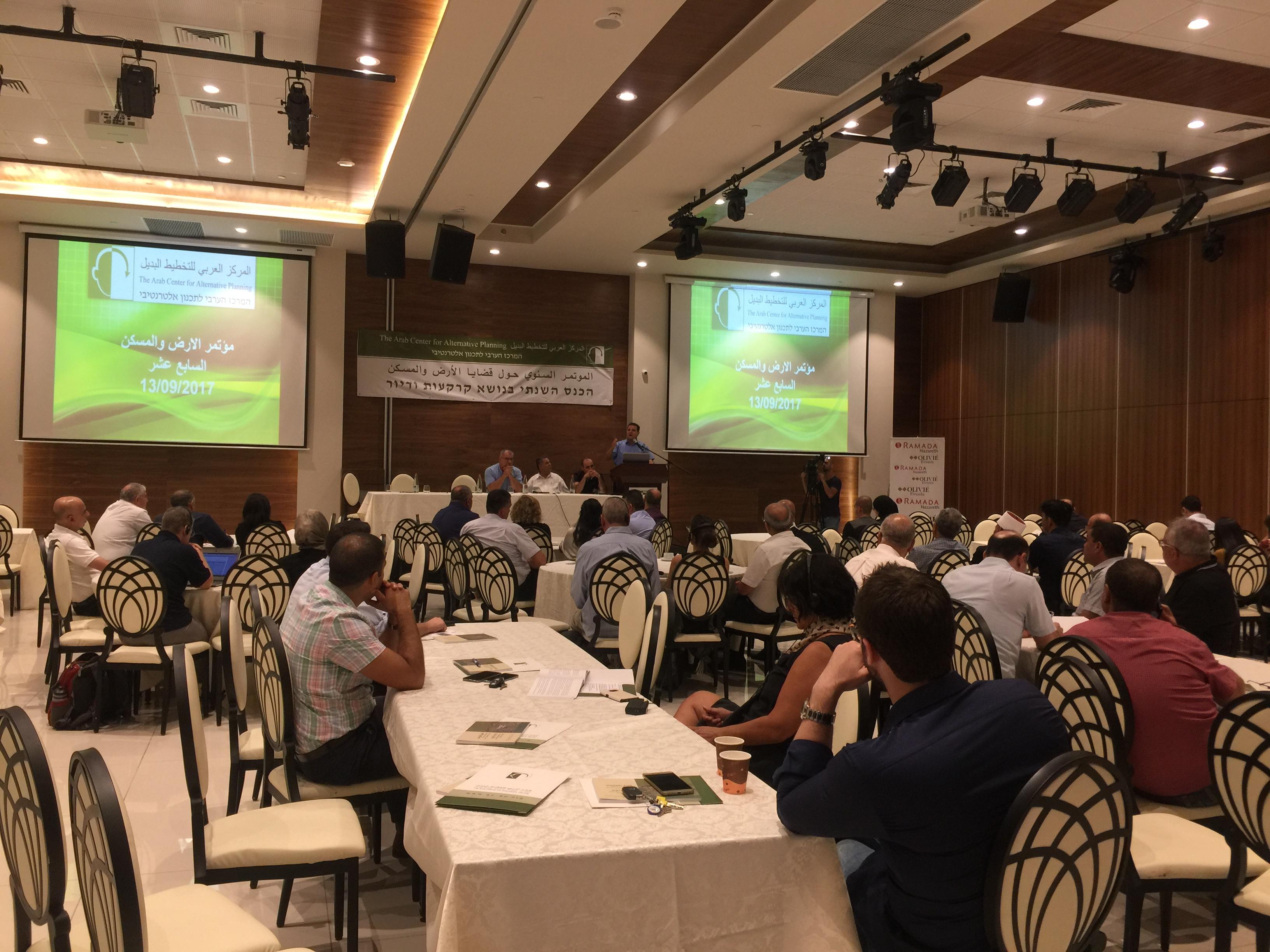 المؤتمر السابع عشر حول قضايا الأرض والمسكن