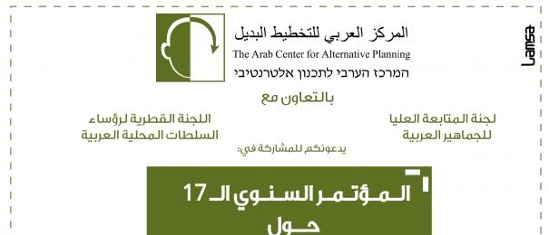 دعوة للمؤتمر السابع عشر 13.09.17