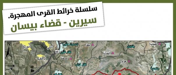 سلسلة خرائط القرى المهجرة، سيرين - قضاء بيسان