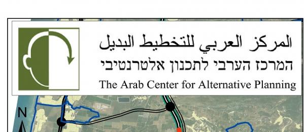المركز العربي للتخطيط البديل يدعو البلدات العربية في الجليل الغربي للتعاون لاخراج شارع رقم 6 خارج حدود أراضيها
