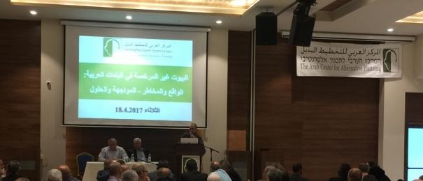 المركز العربي للتخطيط البديل تأكيدًا على حقوق الجماهير العربية التخطيطية والعمرانية